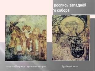 Сцены Страшного суда - роспись западной части Успенского собора Апостол Петр