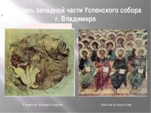 Роспись западной части Успенского собора г. Владимира 0 Символы четырех царст