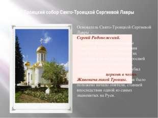 Троицкий собор Свято-Троицкой Сергиевой Лавры Основатель Свято-Троицкой Серги