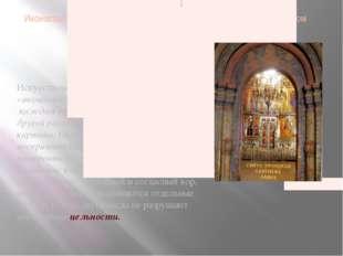 Иконостас Троицкой собора, расписанный Андреем Рублевы и Даниилом Черным Иску