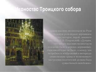 Иконостас Троицкого собора В создании высоких иконостасов на Руси большую рол