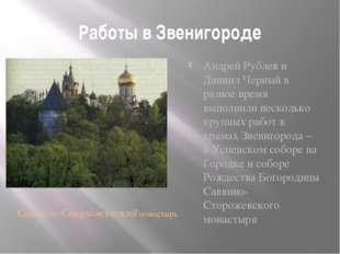 Работы в Звенигороде Андрей Рублев и Даниил Черный в разное время выполнили н