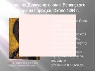 Иконы из Деисусного чина Успенского собора на Городке. Около 1394 г. 16,17 Ан