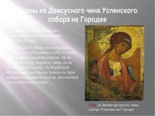 Иконы из Деисусного чина Успенского собора на Городке Издавна Архангел Михаи