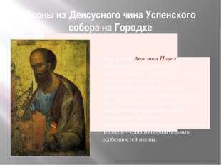 Иконы из Деисусного чина Успенского собора на Городке Перед нами Апостол Паве