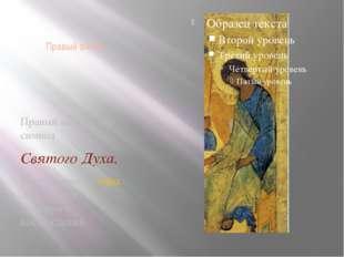 Правый ангел Правый ангел – это символ Святого Духа. За его спиной – гора. Эт