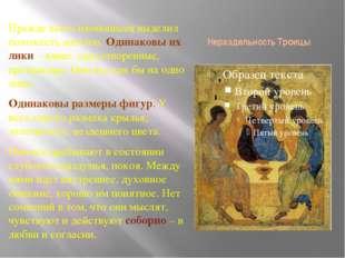 Нераздельность Троицы Прежде всего иконописец выделил похожесть ангелов. Один