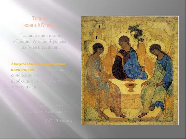 Троица конец XIV века Главная идея иконы «Троица»Андрея Рублева - любовь и ед...