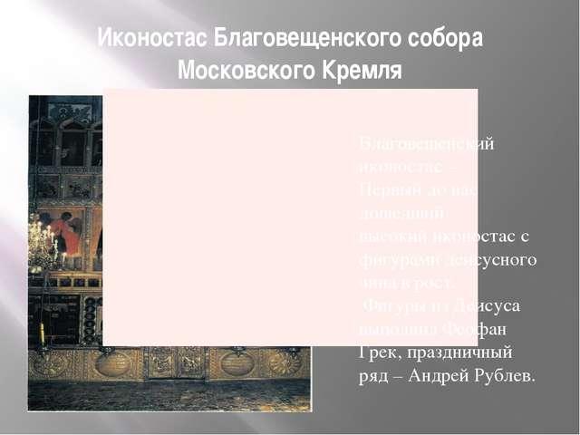 Иконостас Благовещенского собора Московского Кремля  Благовещенский иконоста...