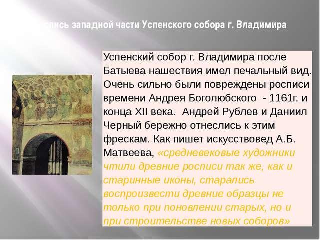 Роспись западной части Успенского собора г. Владимира Успенский собор г.Влади...