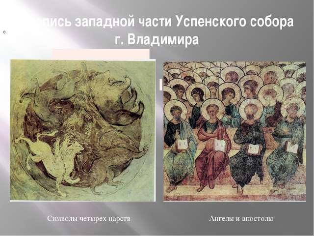 Роспись западной части Успенского собора г. Владимира 0 Символы четырех царст...