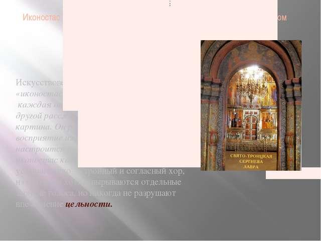 Иконостас Троицкой собора, расписанный Андреем Рублевы и Даниилом Черным Иску...