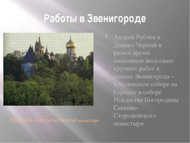 Работы в Звенигороде Андрей Рублев и Даниил Черный в разное время выполнили н...