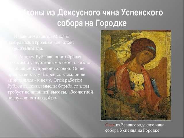 Иконы из Деисусного чина Успенского собора на Городке Издавна Архангел Михаи...