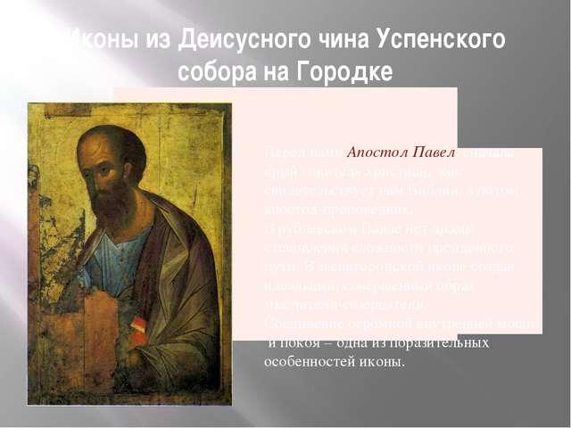 Иконы из Деисусного чина Успенского собора на Городке Перед нами Апостол Паве...