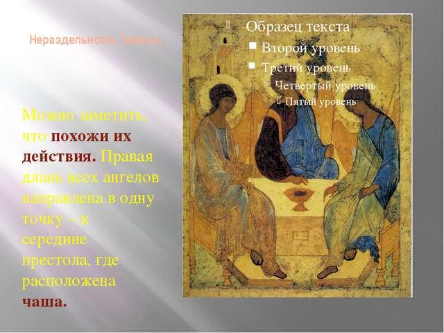 Нераздельность Троицы Можно заметить, что похожи их действия. Правая длань вс...