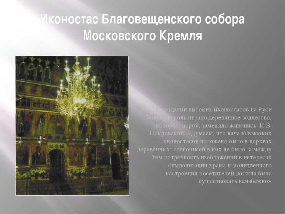 Иконостас Благовещенского собора Московского Кремля В создании высоких иконос...