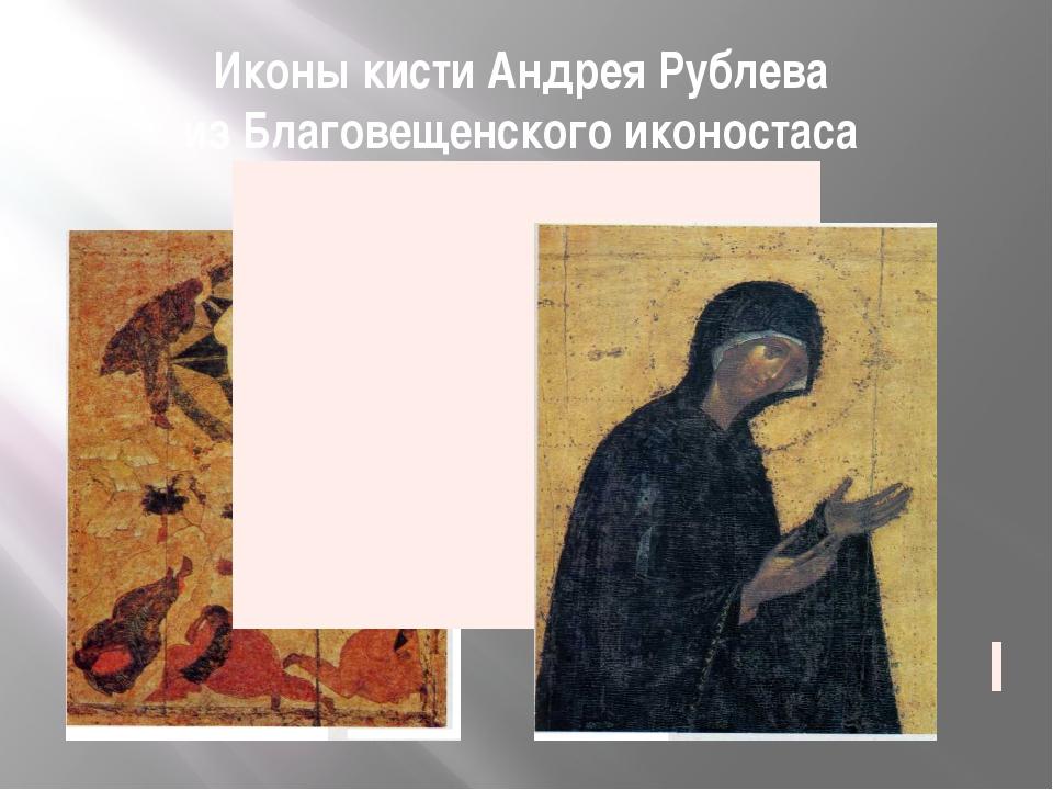Иконы кисти Андрея Рублева из Благовещенского иконостаса