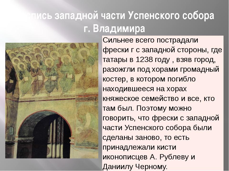 Роспись западной части Успенского собора г. Владимира Сильнеевсего пострадали...