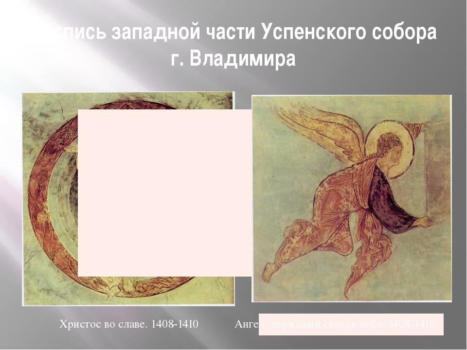 Роспись западной части Успенского собора г. Владимира Христос во славе. 1408-...