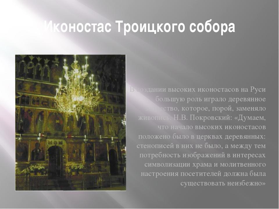 Иконостас Троицкого собора В создании высоких иконостасов на Руси большую рол...