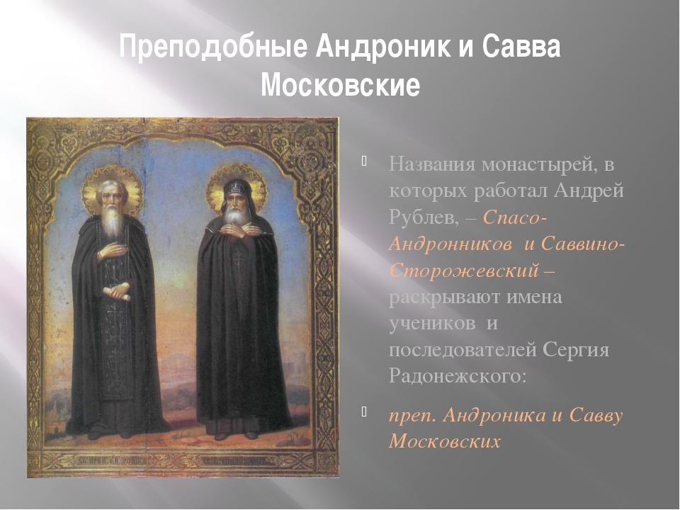 Преподобные Андроник и Савва Московские Названия монастырей, в которых работа...