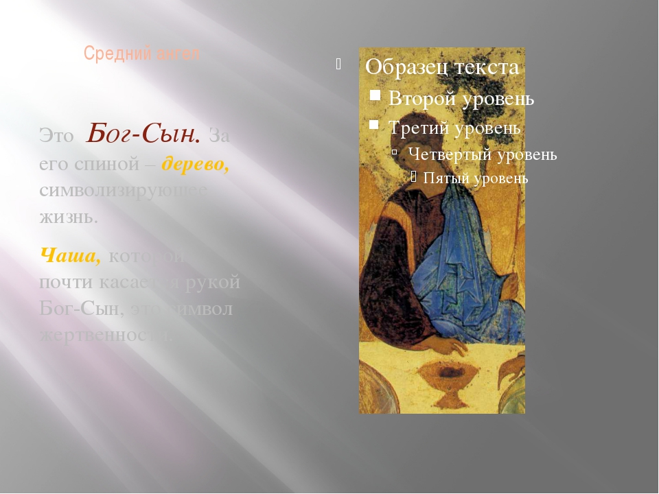 Средний ангел Это Бог-Сын. За его спиной – дерево, символизирующее жизнь. Чаш...