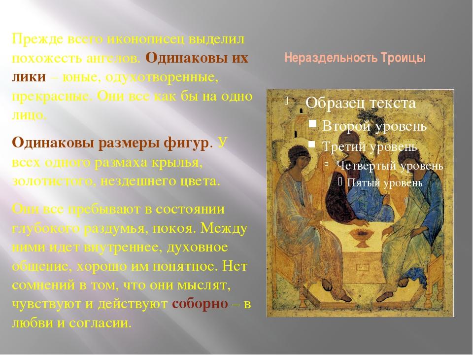 Нераздельность Троицы Прежде всего иконописец выделил похожесть ангелов. Один...
