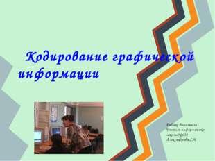 Кодирование графической информации Работу выполнила Учитель информатики школы