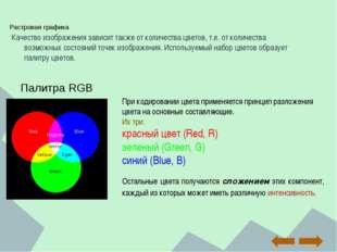 Растровая графика Качество изображения зависит также от количества цветов, т