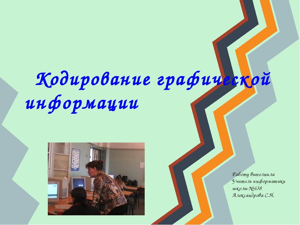 Кодирование графической информации Работу выполнила Учитель информатики школы...
