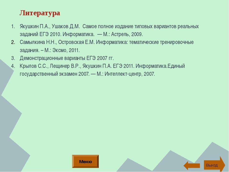 Литература Якушкин П.А., Ушаков Д.М. Самое полное издание типовых вариантов р...