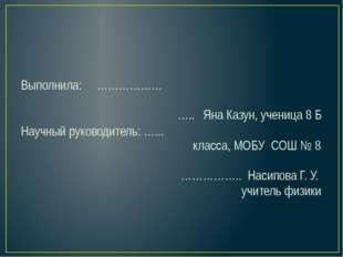 Выполнила: ……………… Научный руководитель: …... ….. Яна Казун, ученица 8 Б клас