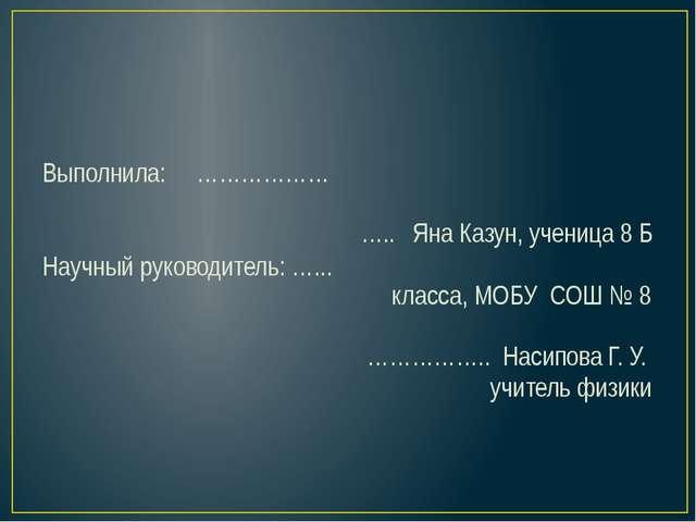 Выполнила: ……………… Научный руководитель: …... ….. Яна Казун, ученица 8 Б клас...
