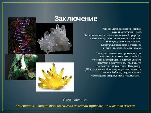 Заключение Мы увидели один из признаков жизни кристалла – рост. Хоть он являе...