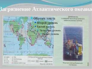 Загрязнение Атлантического океана