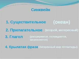 Синквейн 1. Существительное (океан) 2. Прилагательное (второй, интересный) 3.