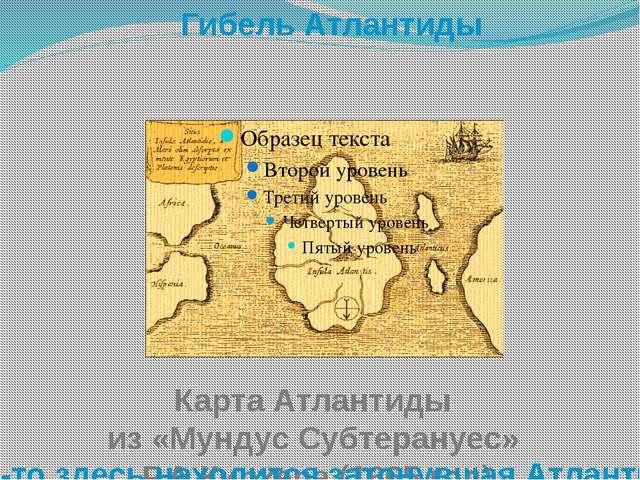 Гибель Атлантиды Карта Атлантиды из «Мундус Субтерануес» Р.А.Кирхера (1665 го...