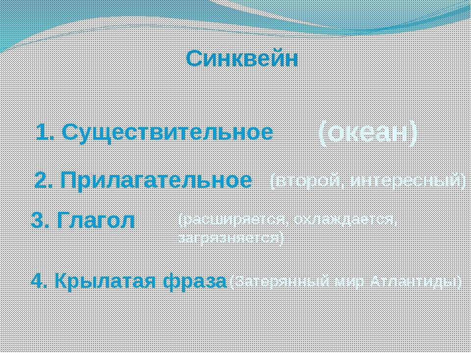 Синквейн 1. Существительное (океан) 2. Прилагательное (второй, интересный) 3....