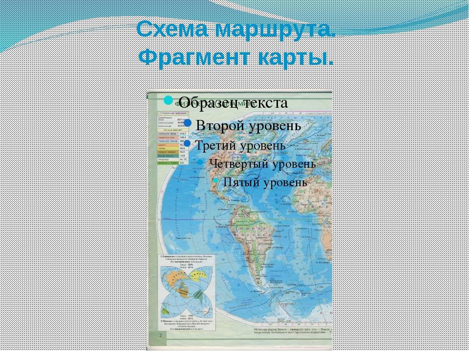 Схема маршрута. Фрагмент карты.