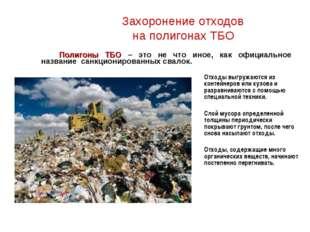 Захоронение отходов на полигонах ТБО Полигоны ТБО – это не что иное, как офиц