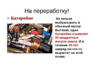 Батарейки На переработку! Их нельзя выбрасывать в обычный мусор. Вытекая, одн
