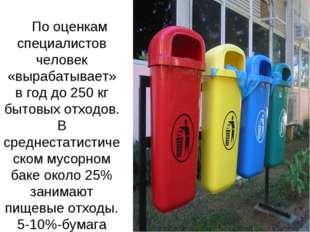 По оценкам специалистов человек «вырабатывает» в год до 250 кг бытовых отход
