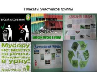 Плакаты участников группы