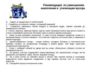 Рекомендации по уменьшению накопления и утилизации мусора Ходите за продукта