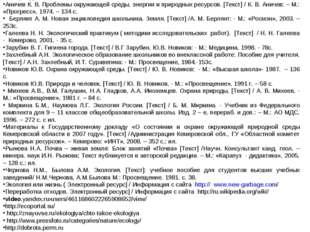 Литература. Аничев К. В. Проблемы окружающей среды, энергии и природных ресу