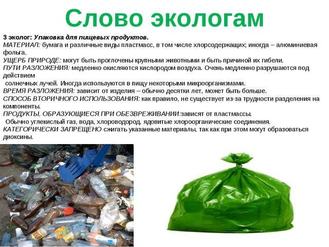 Слово экологам 3 эколог: Упаковка для пищевых продуктов. МАТЕРИАЛ:бумага и р...