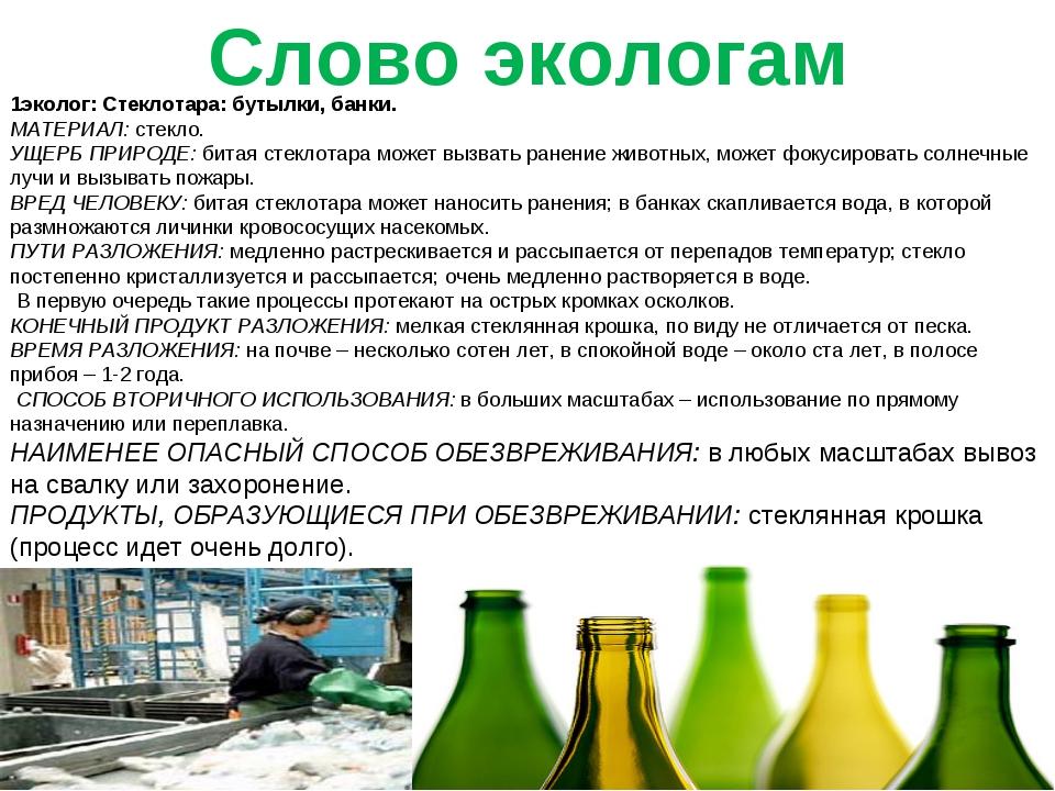 Слово экологам 1эколог: Стеклотара: бутылки, банки. МАТЕРИАЛ:стекло. УЩЕРБ...