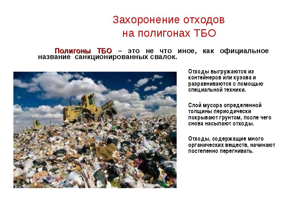 Захоронение отходов на полигонах ТБО Полигоны ТБО – это не что иное, как офиц...