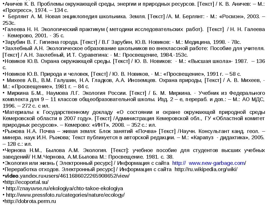 Литература. Аничев К. В. Проблемы окружающей среды, энергии и природных ресу...